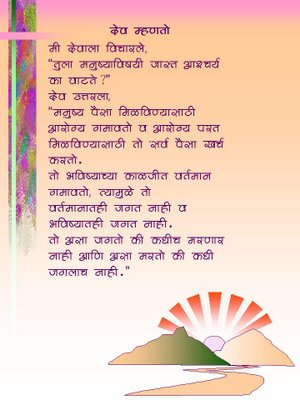 Pin by Apurva on Calligraphy   Poems, Marathi poems, Poetry
