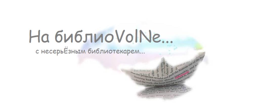 НА библиоVolNe...