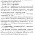 Το τελικό ψηφισθέν νομοσχέδιο που περιλαμβάνει την τροπολογία για τις Φοβόλες στο άρθρο 28