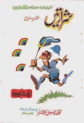 Sharartain By Babar Shaheen