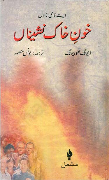 Khoon Khaak Nasheena By Younis Mansoor