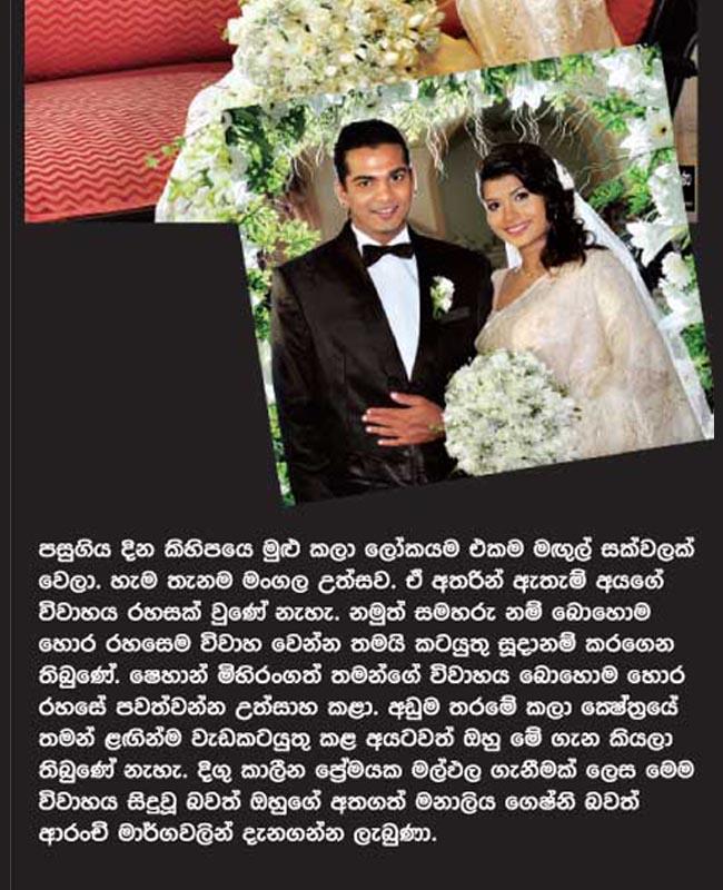Shihan mihiranga secret wedding Day | හොර රහසෙම ...