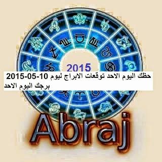 حظك اليوم الاحد توقعات الابراج ليوم 10-05-2015  برجك اليوم الاحد