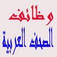 وظائف عربية وخليجية