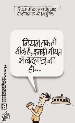 janlokpal bill cartoon, corruption cartoon, corruption in india, cartoons on politics, indian political cartoon