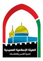 الهيئة الإسلامية المسيحية لنصرة القدس والمقدسات