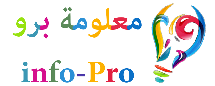 معلومة برو | info-Pro