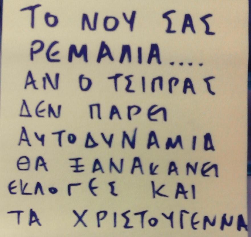 το νου σας Ρεμαλισ !!/.