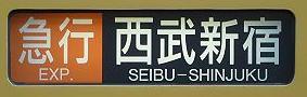 急行西武新宿行き 3000系側面表示