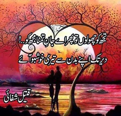 ... Image shayari.2 line shayari by qateel shifai | 2 Lines Urdu Poetry