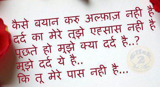Hindi shayari messages hindi shayari dosti in english love romantic