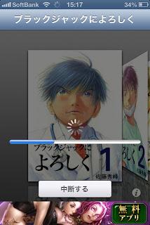 佐藤秀峰 ブラックジャック ブラックジャックによろしく DL Download PDF ZIP RAR 漫画 manga iPhone