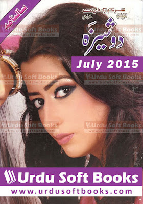 Dosheeza Digest July 2015