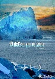 49 Λέξεις για το Χιόνι (Ταινία: για τη καθημερινότητα στις απομονωμένες κοινότητες της Γροιλανδίας)