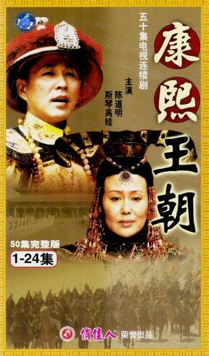 Vương Triều Khang Hy - Khang Hy Đế Quốc