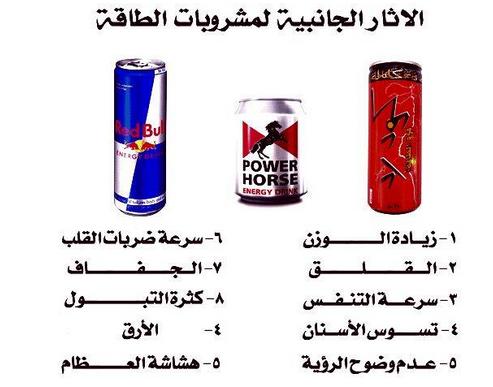احذر مشروبات الطاقة