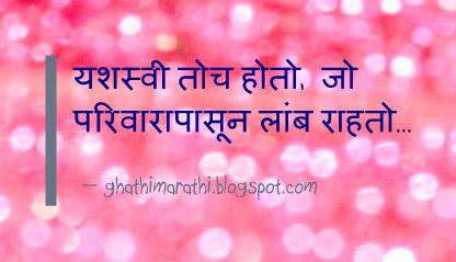 Marathi Shayari on Family 2