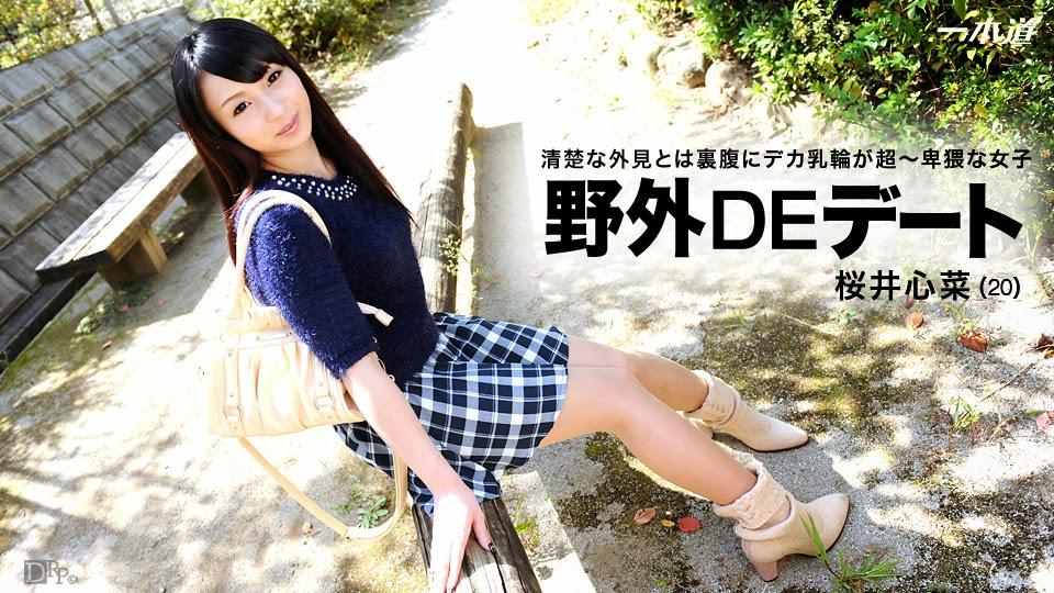 [720p HD] 一本道 013115_020 桜井心菜 「ときめき ~もぉ、強いよぅ…いぢわる~」