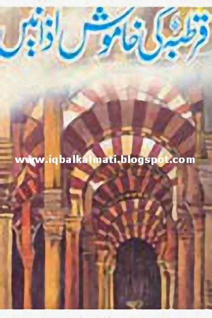 Qartaba Ki Khamosh Azanein By A Hameed