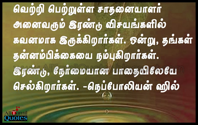 motivational thoughts and feelings in tamil