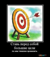 Ставь перед собой большие цели, по ним тяжелее промазать