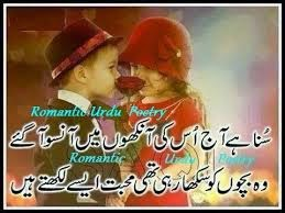 Funny sms and photos urdu shayari romantic urdu shayari urdu sad shayari urdu shayari mohabbat urdu shayari love urdu poetry ghalib shayari funny urdu shayari hindi shayari thecheapjerseys Images