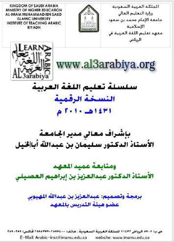 Imam Ibn Saud Arabic Books: Arabic Course جامعة الامام محمد بن سعود: سلسلة تعليم اللغة العربية