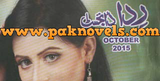 Free Download PDF Monthly Rida Digest October 2015