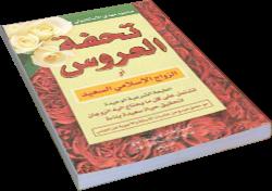 كتاب تحفة العروس محسن عقيل