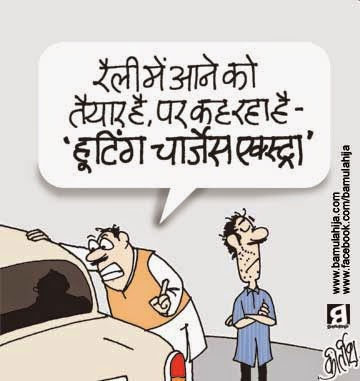 narendra modi cartoon, bjp cartoon, congress cartoon, cartoons on politics, indian political cartoon, voter
