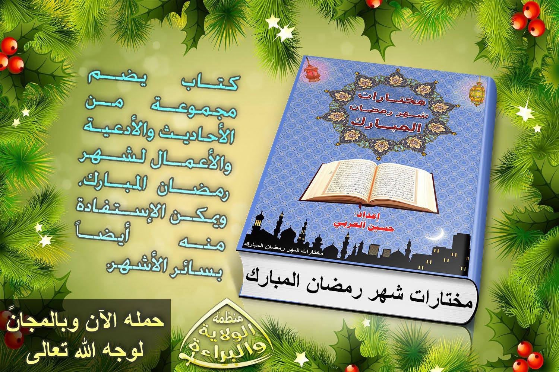 مختارات شهر رمضان المبارك