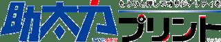 「助太力(すけだちから)プリント」ロゴ