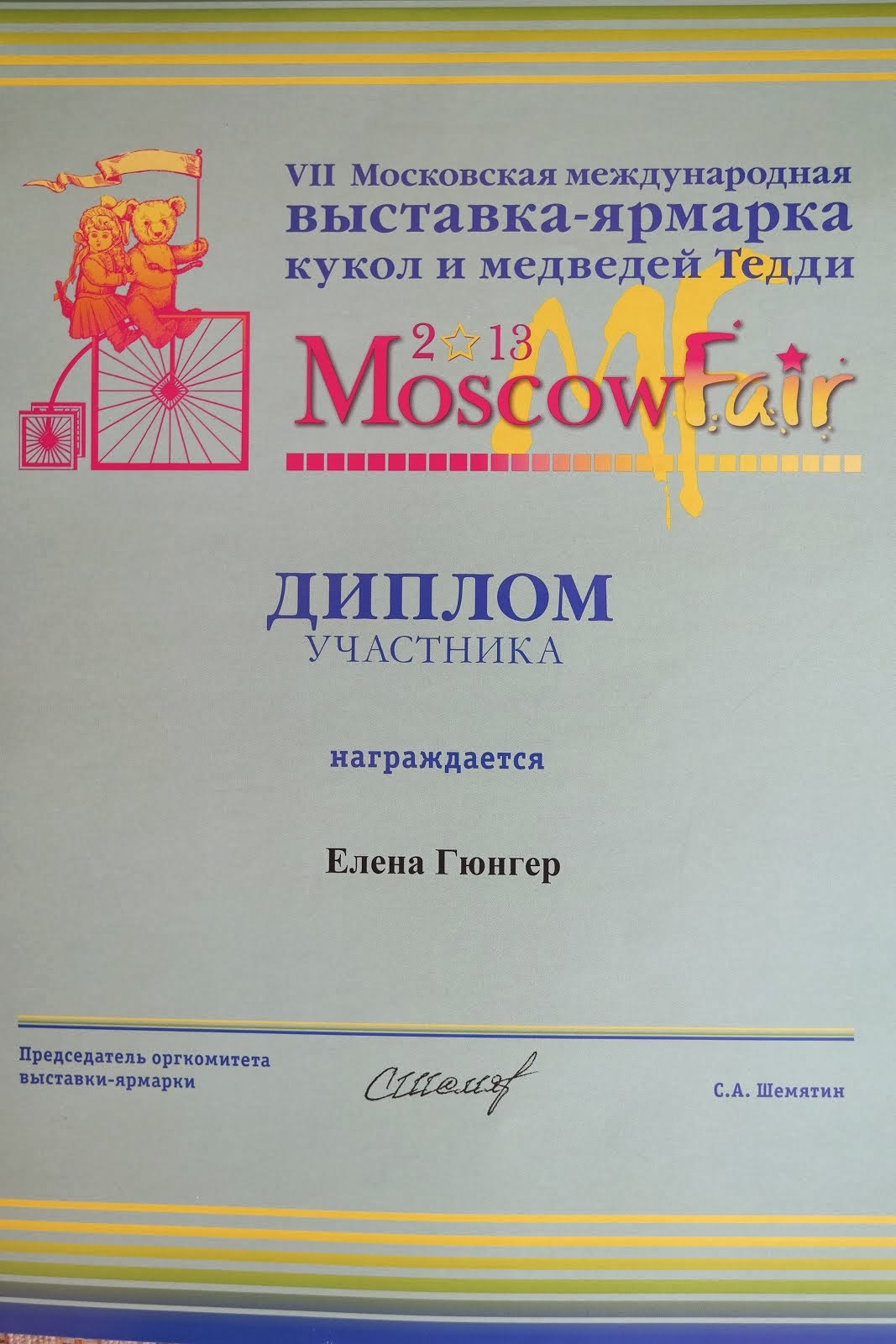 MoscowFair-Москва-2013год