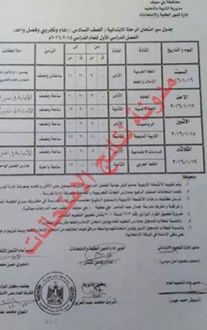 بنى سويف : جدول امتحانات الترم الاول لجميع المراحل التعليميه 2016 (ابتدائى - اعدادى - ثانوى)