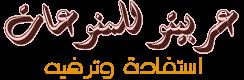 عربيتو للمنوعات