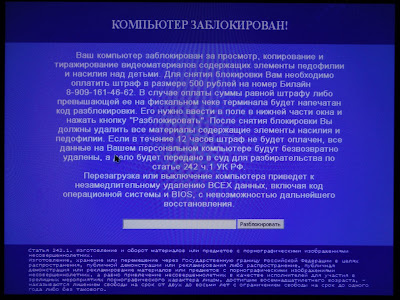Если заблокирован компьютер после просмотра порно