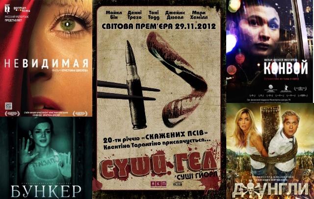 Премьеры недели. 29 ноября - 5 декабря