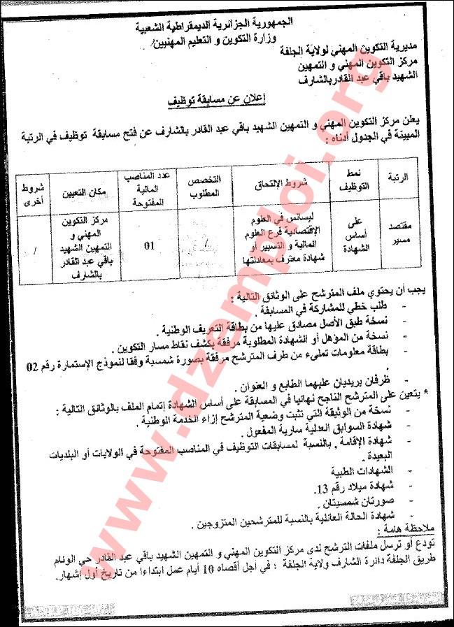 إعلان مسابقة توظيف في مركز التكوين المهني والتمهين باقي عبد القادر بالشارف الجلفة Djelfa2a