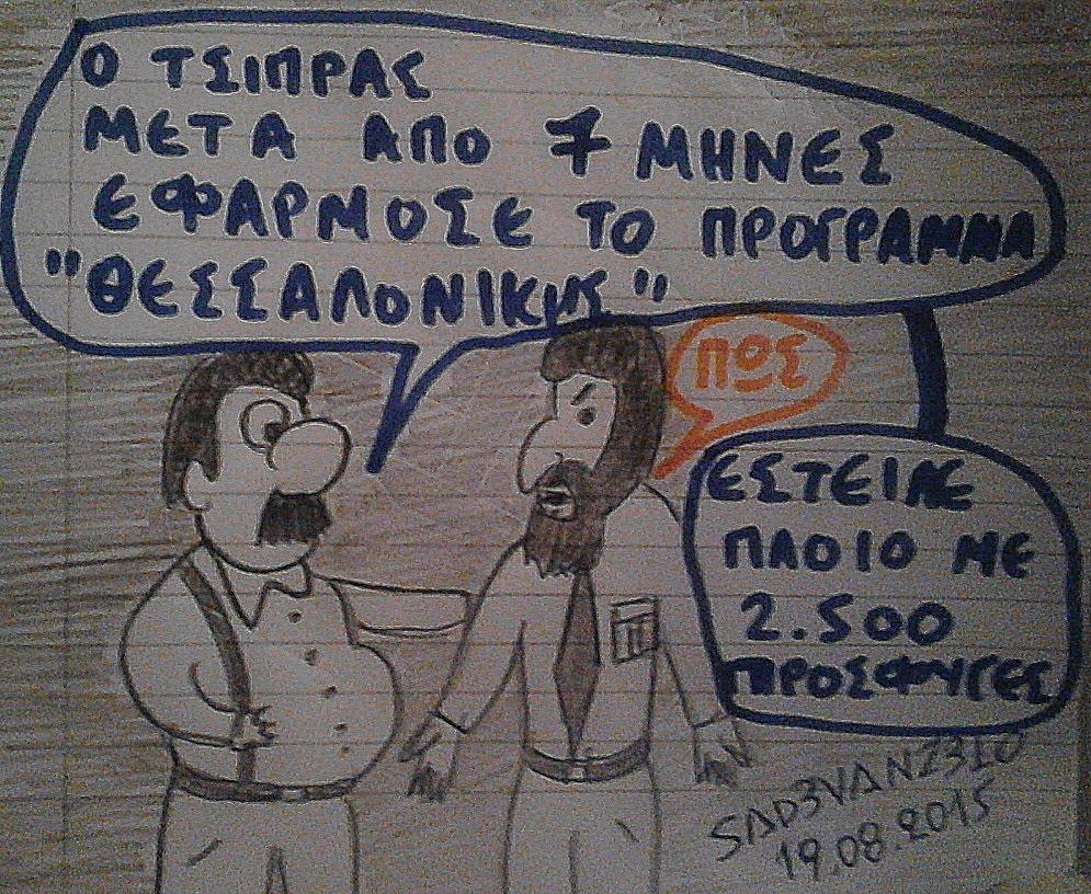 ΣΥΡΙΖΑ: πρόγραμμα Θεσσαλονικης