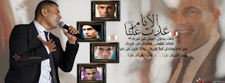 كلمات اغنية عدت الايام عليا لعمرو دياب،كلمات اغنية عدت الايام للفنان عمرو دياب 2013