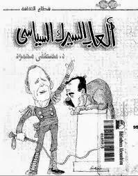 كتاب العاب السيرك السياسى ..مصطفى محمود..قراءة اون لاين
