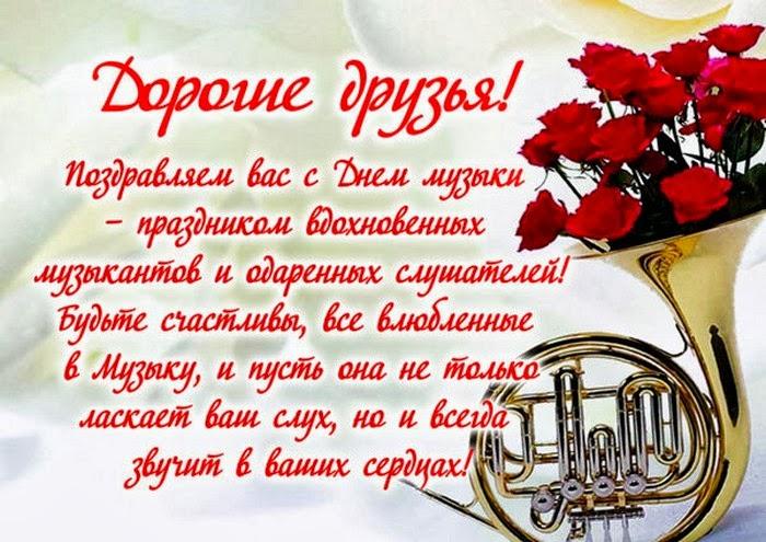 Поздравления с праздником музыки