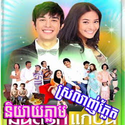 [ Movies ] Niyeay Phleam Srolanh Phlet - Khmer Movies, Thai - Khmer, Series Movies