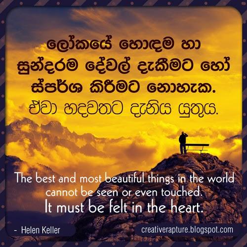 Sinhala Quote collection - 2015 February creativeBug