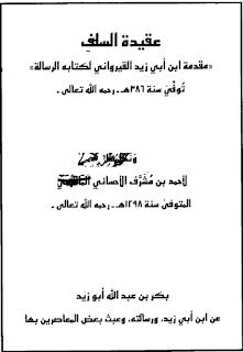 حمل كتاب عقيدة السلف مقدمة ابن الي زيد القيرواني لكتابه الرسالة - أبي زيد القيرواني