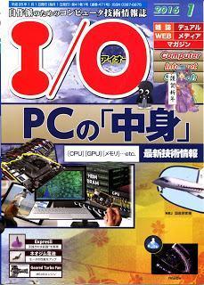 I/O (アイオー) 2016年01月号