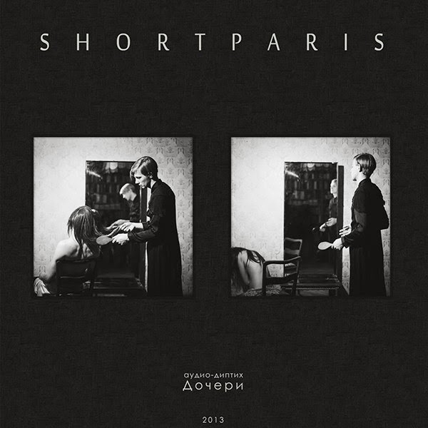 Shortparis — Дочери