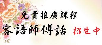 【免費課程】客語師傅話 線上報名