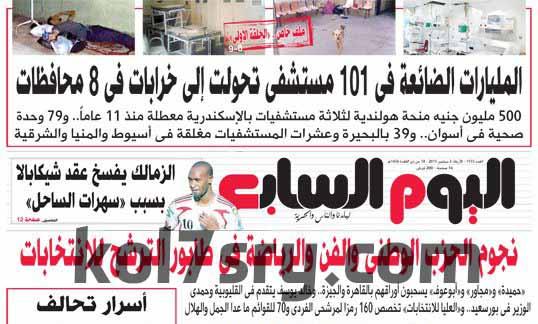 اخبار مصر اليوم الاربعاء 2 سبتمبر 2015 ، اخر اخبار مصر من جريدة اليوم السابع اليوم 2-9-2015