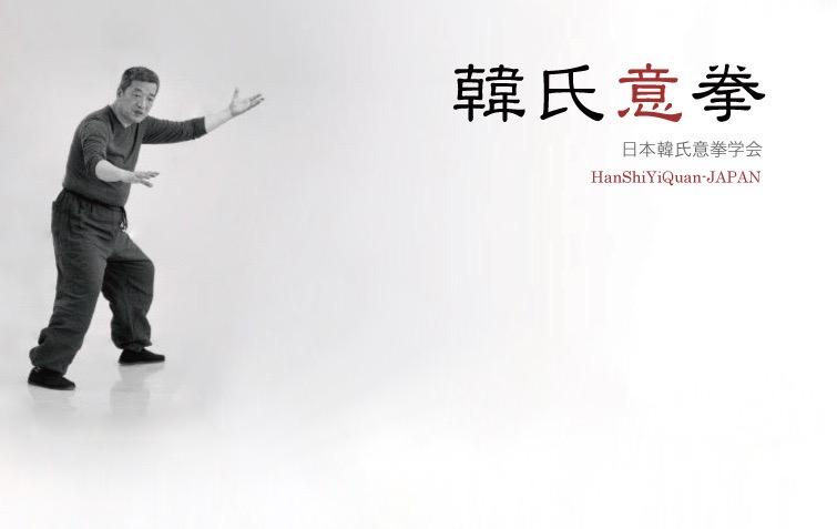 日本韓氏意拳学会